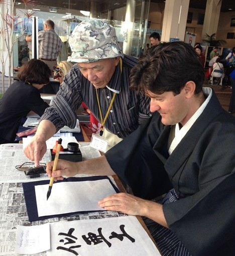 Japanese traditinal culture: calligraphy